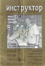 Naslovna strana izviđačkog lista sa seminara za instruktore - ''INSTRUKTOR'', broj za oktobar 1999. godine - Mašta može svašta u lavirintu umeća