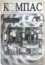 Omot za časopis ''KOMPAS - izviđačka informativna revija'', br.30 - jul 1997.godine