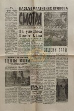 ''СМОТРА'' - Орган Прве смотре извидника Србије, 1.број (Нови Сад-Каменица, 2.септ.1955.)
