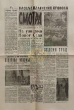 ''SMOTRA'' - Organ Prve smotre izvidnika Srbije, 1.broj (Novi Sad-Kamenica, 2.sept.1955.)
