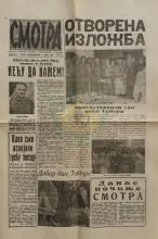 ''СМОТРА'' - Орган Прве смотре извидника Србије, 2.број (Нови Сад-Каменица, 3.септ.1955.)