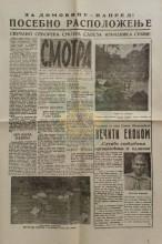 ''SMOTRA'' - Organ Prve smotre izvidnika Srbije, 3.broj (Novi Sad-Kamenica, 4.sept.1955.)