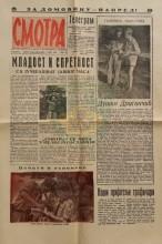 ''SMOTRA'' - Organ Prve smotre izvidnika Srbije, 6.broj (Novi Sad-Kamenica, 7.sept.1955.)
