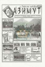 """""""AZIMUT"""" - službeni informator Saveza izviđača opštine Požarevac (broj 1, decembar 1998.)"""