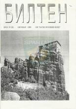 БИЛТЕН Одреда извиђача ''Ратко Вујовић Чоче'' Београд, број 4 за октобар 1999.