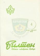 Bilten Saveza izviđača Srbije - 1979.god., broj 4 za juli i avgust 1979.