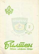 Bilten Saveza izviđača Srbije - 1981.god., br.2, maj-juni