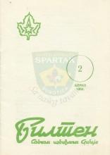 Билтен Савеза извиђача Србије - 1982.год., бр.2, април