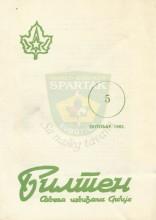 Билтен Савеза извиђача Србије - 1982.год., бр.5, октобар