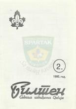 Bilten Saveza izviđača Srbije - 1995.god., br.2