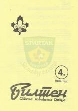 Bilten Saveza izviđača Srbije - 1995.god., br.4