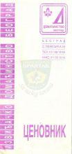 Ценовник ''Извиђачког домаћинства - Београд'' (из око 1996.год.)