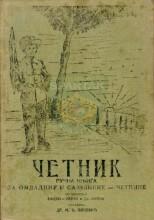 ČETNIK (Ručna knjiga za srpsku omladinu i saveznike - četnike) - dr Miloš Đ. Popović (1912.)