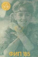 Naslovna strana za pesmaricu sa 11. festival izviđačkih pesama (FIP '85), održan u Nišu 19. oktobra 1985. godine