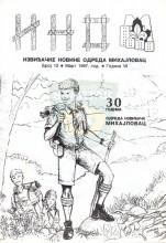''INOM'' - izviđačke novine Odreda izviđača ''Mihajlovac'' iz Beograda - broj 13 za mart 1997.godine