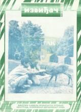 ''IZVIĐAČ'' - Bilten Saveza izviđača Srbije - novembar-decembar 2000.