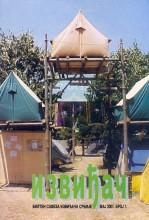 Насловна страна за часопис ''ИЗВИЂАЧ'' - Билтен Савеза извиђача Србије - за мај 2001.