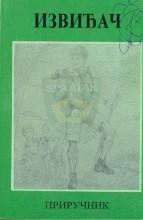 ИЗВИЂАЧ - приручник  (1. издање из 1995.)