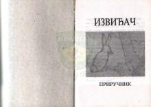 IZVIĐAČ - priručnik (2. izdanje iz 1998. god.)
