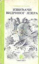 Izviđači Vidrinog jezera - Stevan Bulajić (1985.)