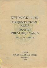 Извиднички ход - Оријентациони крос - Основи престројавања  (извиднички приручник), издаје Савез извидника Србије, Београд 1955.