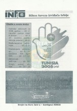 ИНФО Билтен СИС, број 24 за 29.септембар 2005.године