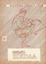 Metodika obuke i Pravilnik šumske škole za vođe sa komentarom (1968.) (Biblioteka izviđača Srbije ''Izviđačka škola'' - sveska 2)
