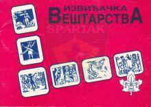 Насловна страна приручника Извиђачка вештарства (Београд 1997.)