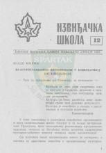 Почетна страна Прилога Билтена Савеза извиђача Србије за двоброј 1-2 за јануар-април 1988. године - 'Извиђачка школа' број 12, чија је тема Културно-забавне активности у извиђачкој организацији