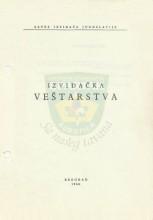 IZVIĐAČKA VEŠTARSTVA (Savez izviđača Jugoslavije, Beograd 1966.)