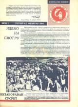Naslovna strana lista Saveza izviđača Crne Gore ''Izviđačke novine'', broj 1 za februar 1984. godine