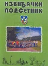 ''Izviđački podsetnik'' izdanje Saveza izviđača grada Beograda iz 2005. godine