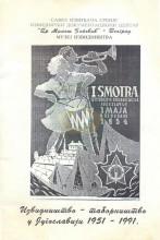 Извидништво - таборништво у Југославији 1951-1991