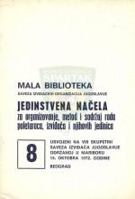 Omot za JEDINSTVENA NAČELA za organizovanje, metod i sadržaj rada poletaraca, izviđača i njihovih jedinica (iz 1972.)
