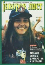 ''Javorov list'' - broj 37, novembar 1996. [''Javorov list'' u novom ruhu]
