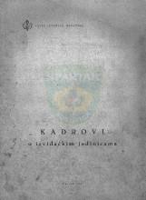 Naslovna strana za izviđačku brošuru ''Uloga i zadaci kadrova u izviđačkim jedinicama'', autora Slavka Bjažića (kucana verzija iz 1968.godine)