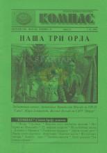 ''KOMPAS'' - Bilten SIO Šabac, broj 12. (1.05.2002.)