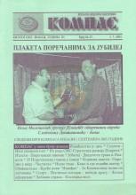 ''КОМПАС'' - Билтен СИО Шабац, број 26-27. (1.07.2003.)