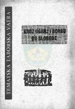 Naslovnica za delo iz 1961. godine - ''Kroz oganj i borbu do slobode'' - tematska taborska vatra