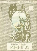Idemo na izlet - Miodrag Nenadović (SIS 1967.) (Biblioteka izviđača Srbije ''Moja mala knjiga'' - sveska 2)