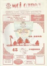 ''MOJ ODRED'' - izviđačke novine Odreda ''Žarko Zrenjanin Uča'', broj 12 (mart-april 2000.)