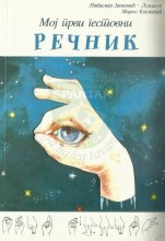 Moj prvi gestovni rečnik, autora Natalije Janković-Ležakov i Mirka Kneževića, a u izdanju Organizacije gluvih Novi Sad, iz 2003.godine