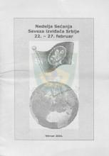 Nedelja sećanja Saveza izviđača Srbije 22.-27. februar, SIS 2004. godine