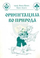 ORIJENTACIJA VO PRIRODA - autori prof.Angel Gusev i Boris Juraga