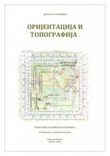 ОРИЈЕНТАЦИЈА И ТОПОГРАФИЈА - приручник за извиђаче и планинке - Драган М. Златковић (II измењено и допуњено издање из 2012.године) - несебични дар аутора ''Нашем Таванчету''