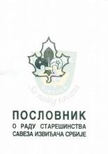 POSLOVNIK o radu Starešinstva Saveza izviđača Srbije iz 1999. godine