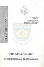 Pravilnik o uniformama i oznakama Saveza izviđača Jugoslavije iz 1995. godine