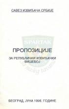 ПРОПОЗИЦИЈЕ за републички извиђачки вишебој (Београд, јуна 1996.године)