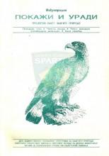 Pokaži i uradi - međunarodni projektni paket zaštite prirode (Deo jedinstvenog globalnog programa za zaštitu prirode Svetskog skautskog biroa i Svetskog fonda za divlje životinje kojim je obuhvaćeno 140 skautskih zemalja)