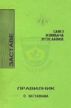Pravilnik o zastavama u Savezu izviđača Jugoslavije, donet na Sednici u Novom Sadu 11.VI 1994.godine